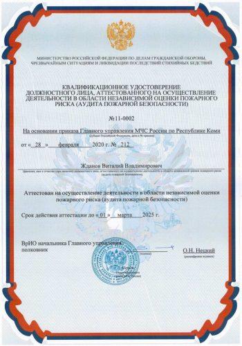 Сертификат № 11-0002
