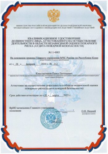 Сертификат 11-0003